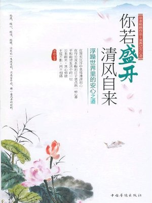 cover image of 你若盛开,清风自来 (If Flowers Are in Full Bloom, Breeze Will Blow Naturally)