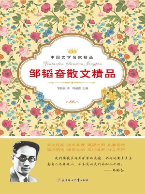 cover image of 邹韬奋散文精品(Collected Essays of Zou Taofen)