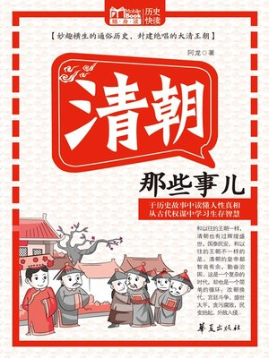 cover image of 清朝那些事儿 (Those Things Happened in Qing dynasty)