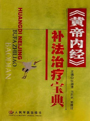 cover image of 《黄帝内经》补法治疗宝典(Manual of Tonifying Methods in Inner Canon of Huangdi)