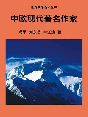 cover image of 世界文学百科丛书——中欧现代著名作家 (Encyclopedia of World Literature-Modern Famous Writers of Central Europe)