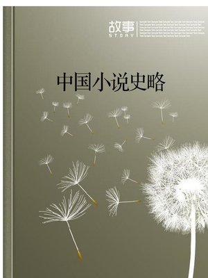 cover image of 中国小说史略(A Brief History of Chinese Novels )