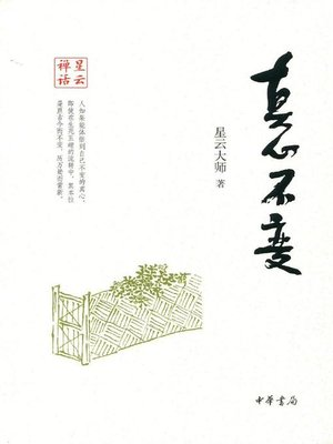cover image of 真心不变 (True Heart Remains)