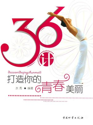 cover image of 36计打造你的青春美丽 (36 Tactics to Forge Your Youth and Beauty)