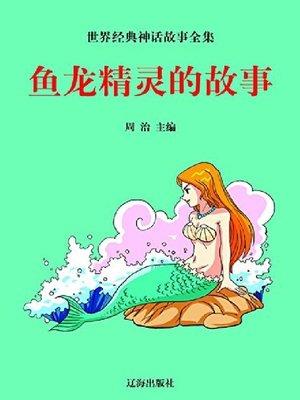 cover image of 鱼龙精灵的故事