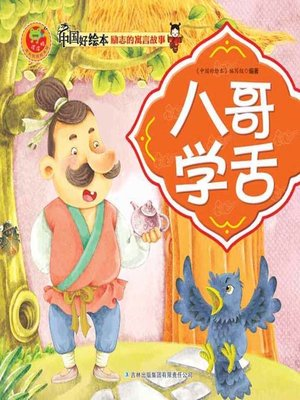 cover image of 八哥学舌(Myna Learns to Speak)