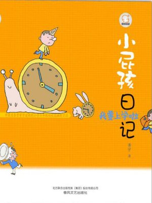 cover image of 小屁孩日记我要上学啦