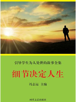 cover image of 细节决定人生( Details Determine Life)