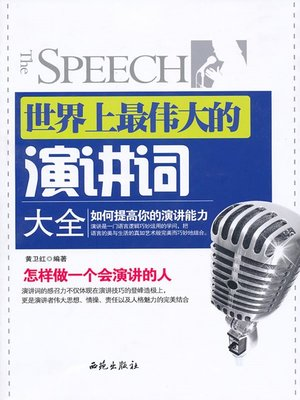 cover image of 世界上最伟大的演讲词大全 (Collection of the Greatest Speeches in the World)