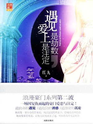 cover image of 遇见是劫数,爱上是注定(Meeting is Predestined Fate, Love is Doomed)
