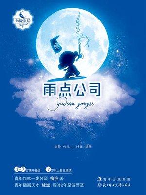 cover image of 知谦原创童话(雨点公司(Zhiqian Original Fairy Tales:Raindrop Company)