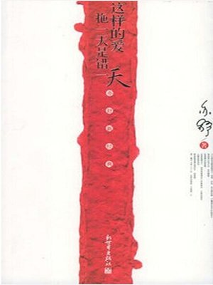 cover image of 这样的爱拖一天是错一天(Such Dragged-on Love Is Wrong)