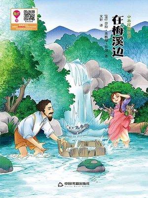 cover image of 在梅溪边