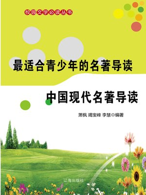 cover image of 最适合青少年的名著导读·中国现代名著导读 (The Best Masterpiece Reading Guide for Teenagers﹒Chinese Modern Masterwork Reading Guide)