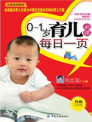 cover image of 0-1岁育儿必读每日一页(全新彩版)