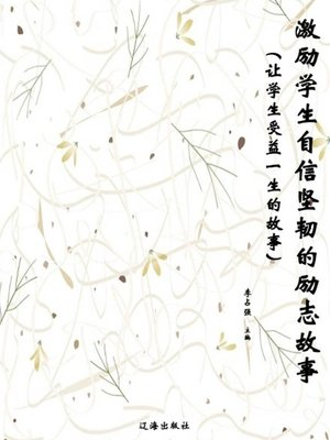 cover image of 激励学生自信坚韧的励志故事( Inspiring Stories that Will Motivate Students' Confidence and Perseverance)