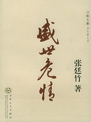 cover image of 盛世危情 (Miseries in the Flourishing Age)