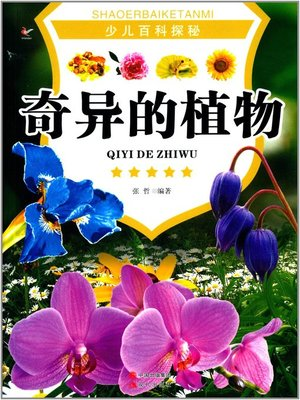 cover image of 奇异的植物 (Exotic Plants)