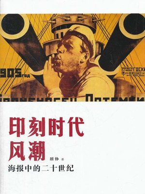 cover image of 印刻时代风潮——海报中的20世纪 (Engraved the Zeitgeist—the 20th Century in Posters)