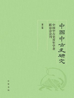 cover image of 中国中古史研究 (Study of Chinese Ancient History)