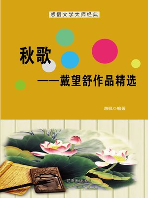 cover image of 秋歌——戴望舒作品精选 (Autumn Song--Selected Works of Dai Wangshu)