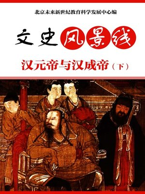 cover image of 汉元帝与汉成帝(下)(Emperor Yuan of Han and Emperor Cheng of Han (II))