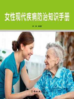 cover image of 女性现代疾病防治知识手册 (It is a handbook of modern disease prevention and treatment for women.)