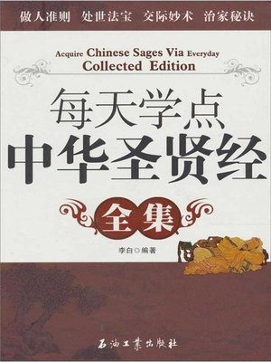 cover image of 每天读点中华圣贤经 (All Albums of Reading Chinese Bible Everyday)