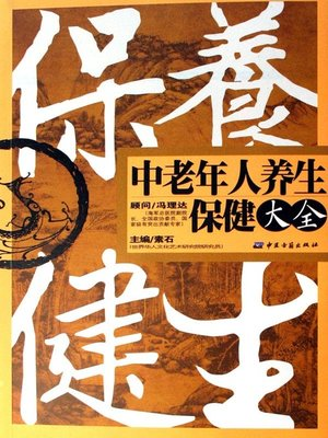 cover image of 中老年人养生保健大全 (Complete Works of Middle-aged and Aged People's Health Maintenance and Health Preservation)