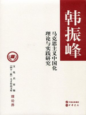 cover image of 马克思主义中国化理论与实践研究 (Research on Theory and Practice of Sinicized Marxism)