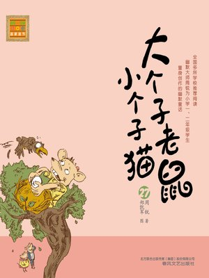 cover image of 大个子老鼠小个子猫