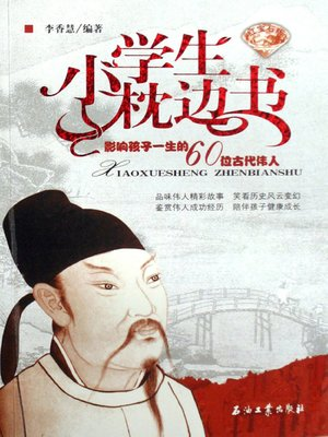 cover image of 影响孩子一生的60位古代伟人(红宝石版)(60 Ancient Great Men Influential to Children's Life (Ruby Edition))