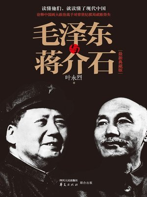 cover image of 毛泽东与蒋介石 (Mao Zedong and Chiang Kai-shek)