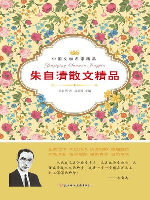 cover image of 朱自清散文精品(Collected Essays of Zhu Ziqing)