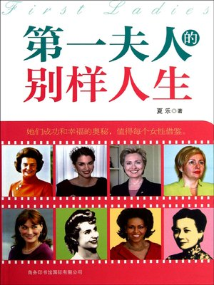 cover image of 第一夫人的别样人生(First Ladies)