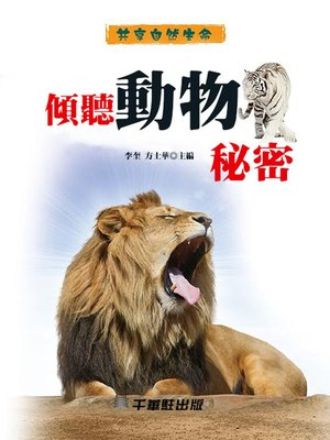 cover image of 傾聽動物秘密