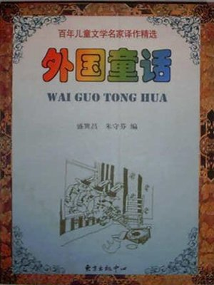 cover image of 外国童话 (Foreign Fairy Tales)
