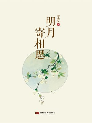 cover image of 明月寄相思