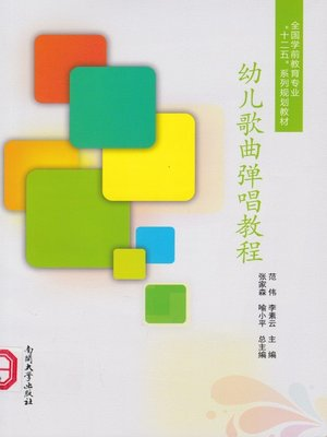 cover image of 幼儿歌曲弹唱教程(Course of Children's songs)