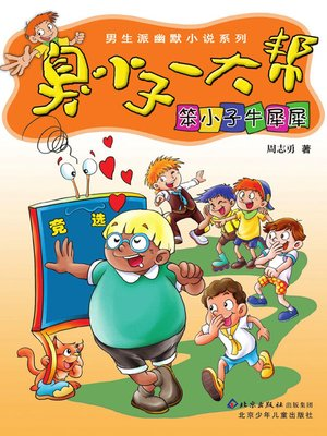 cover image of 笨小子牛犀犀( The Stupid Boy, Niu Xixi)