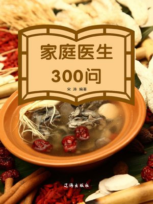 cover image of 家庭医生300问 (300 Questions Answered by Family Doctors)