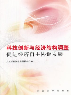 cover image of 科技创新与经济结构调整促进经济自主协调发展 (Scientific Innovation and Adjustment of Economic Structure Stimulate the Harmonious Development in Economy)