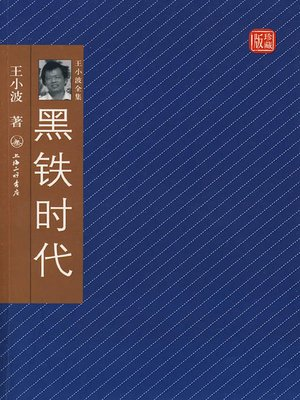cover image of 黑铁时代(The Iron Age)