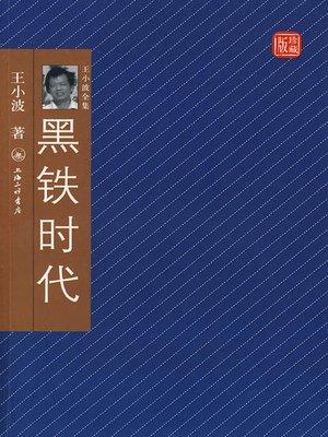 cover image of 黑铁时代(The Iron Age)