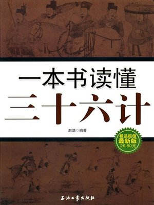 cover image of 一本书读懂三十六计 (One Book to Know 36 Stratagems )
