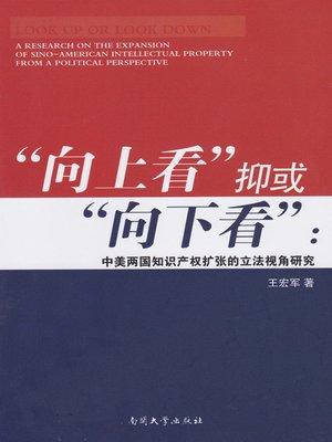 cover image of 向上看抑或向下看 (Looking up or Looking down)