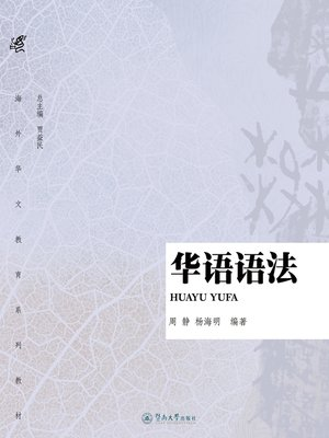 cover image of 华语语法 (Chinese Grammar)
