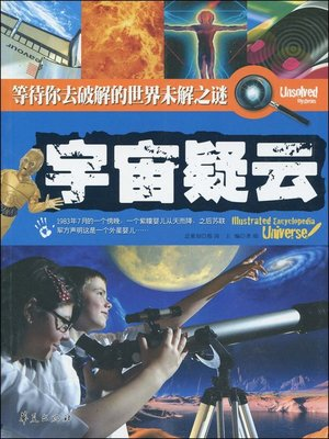 cover image of 宇宙疑云 (The Secret of The Universe)