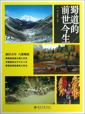 cover image of 蜀道的前世今生 (Past and Present Roads to Shu)