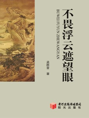 cover image of 不畏浮云遮望眼 (Essay Collections of Meng Shengxi )